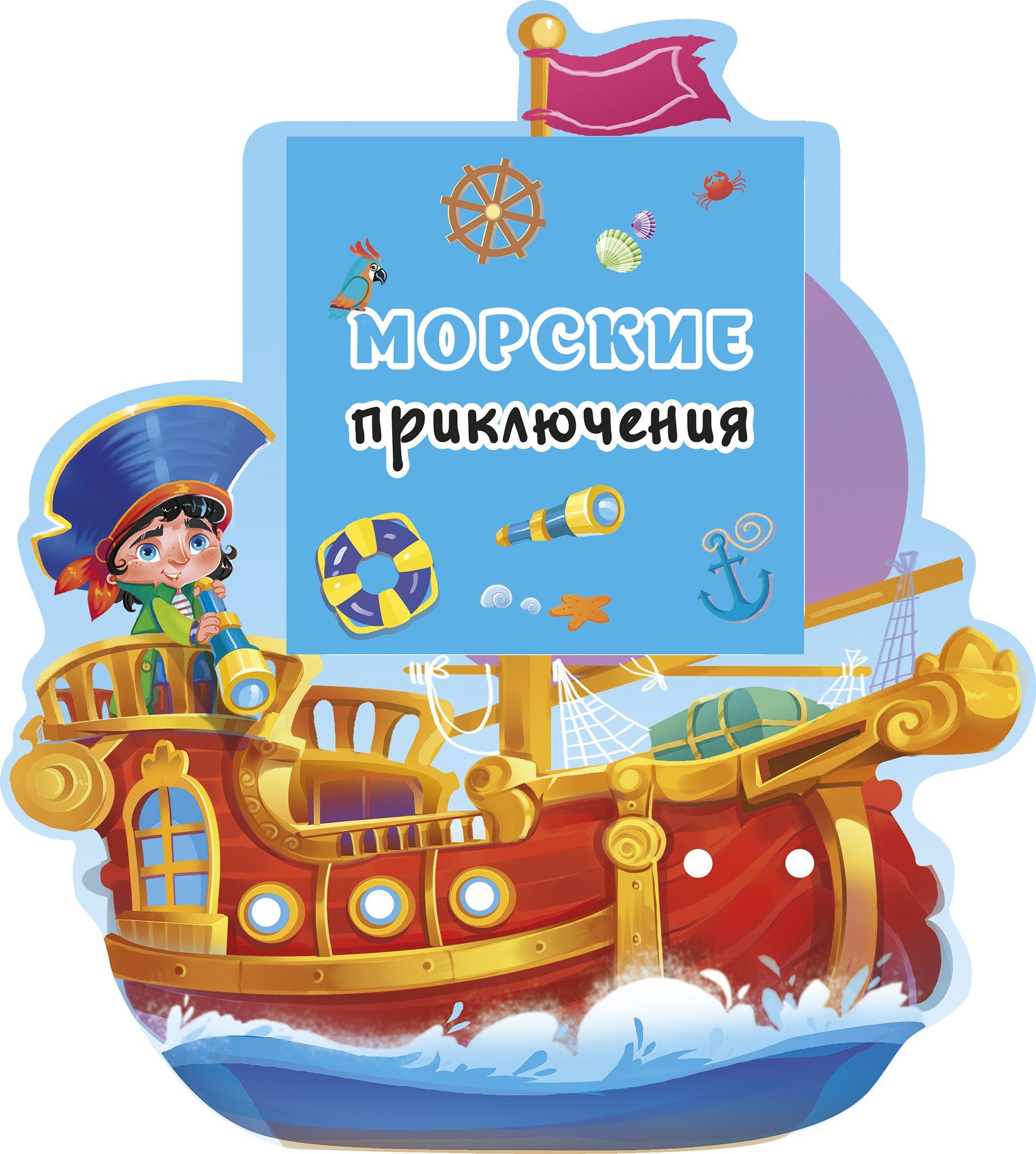 Иванова Оксана Морские приключения