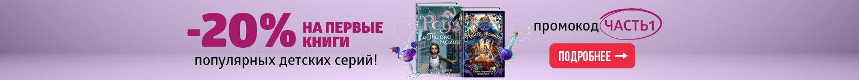 Скидка 20% на первые книги популярных детских серий!