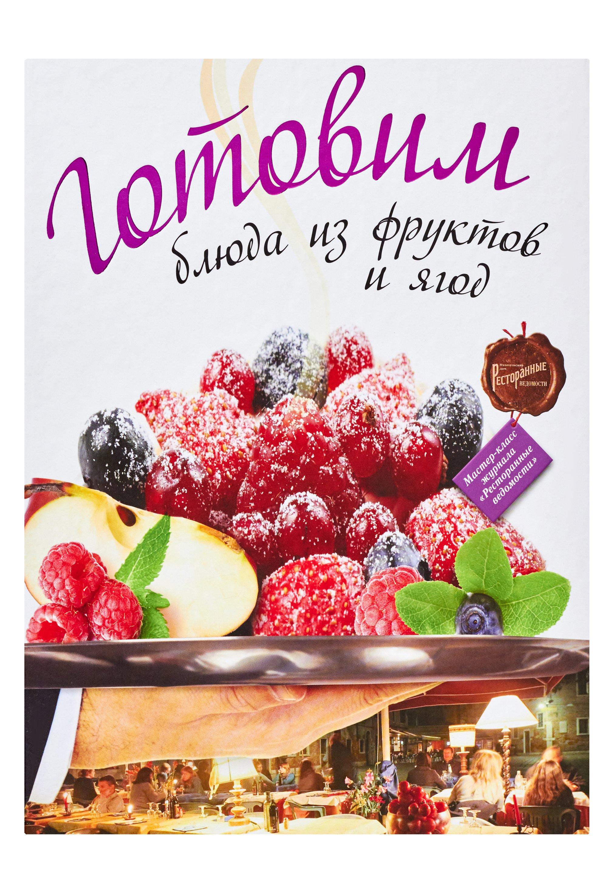 Готовим блюда из фруктов и ягод жукова а праздник по рецепту ваши любимые блюда от шеф поваров золотого кольца россии isbn 978 5 699 97473 3