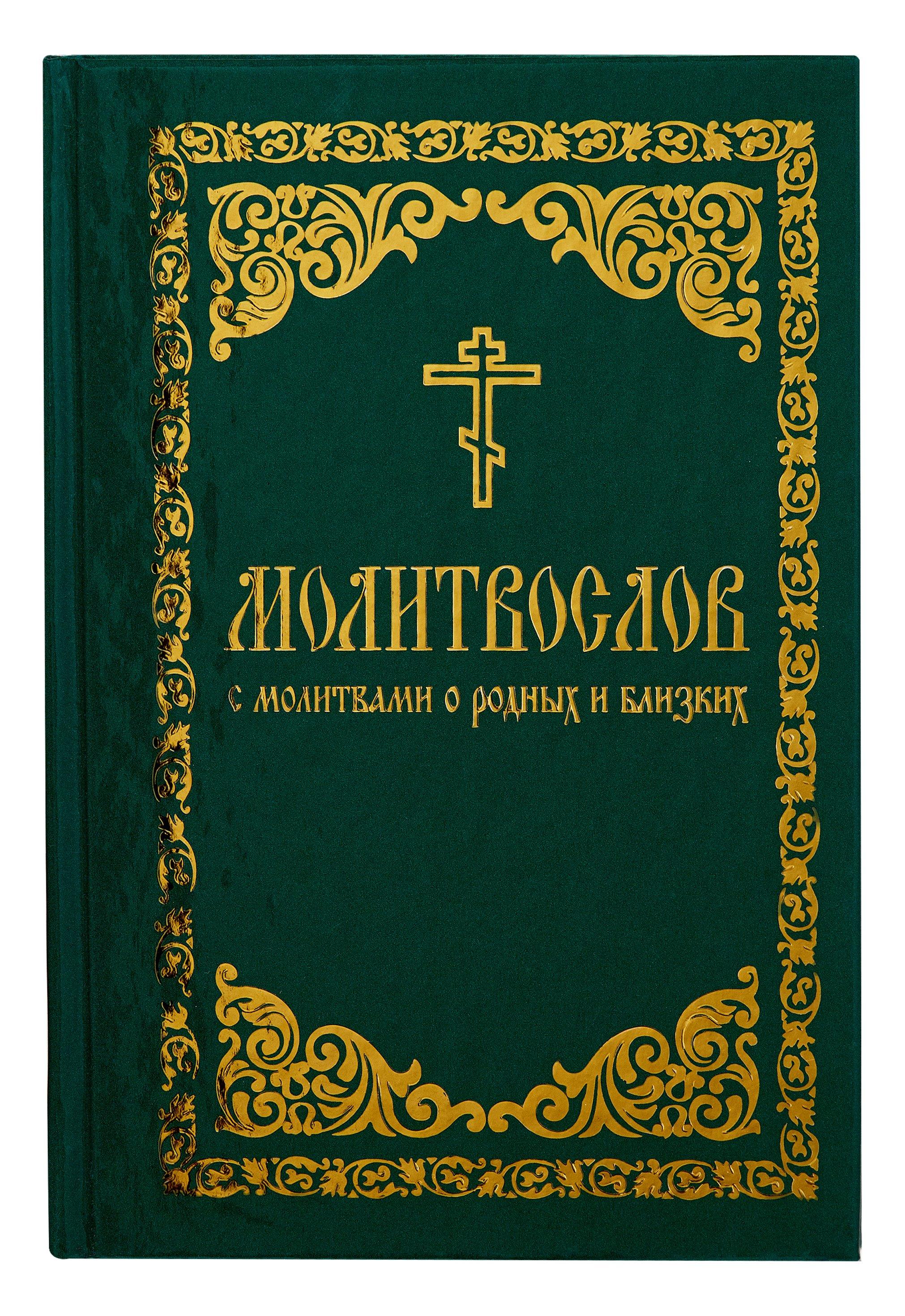 Молитвослов с молитвами о родных и близких кондрашов а велько а ред молитвослов крупным шрифтом