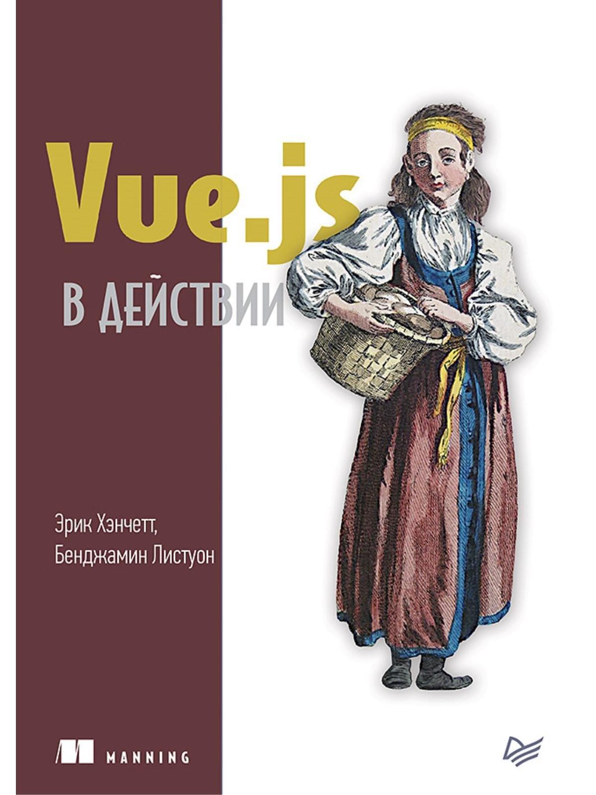 Без Автора Vue.js в действии д хеллер розен разрушение традиции об александрийской библиотеке