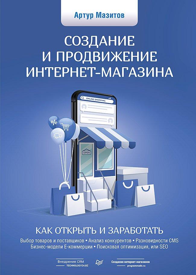 Мазитов Артур Создание и продвижение интернет-магазина: как открыть и заработать