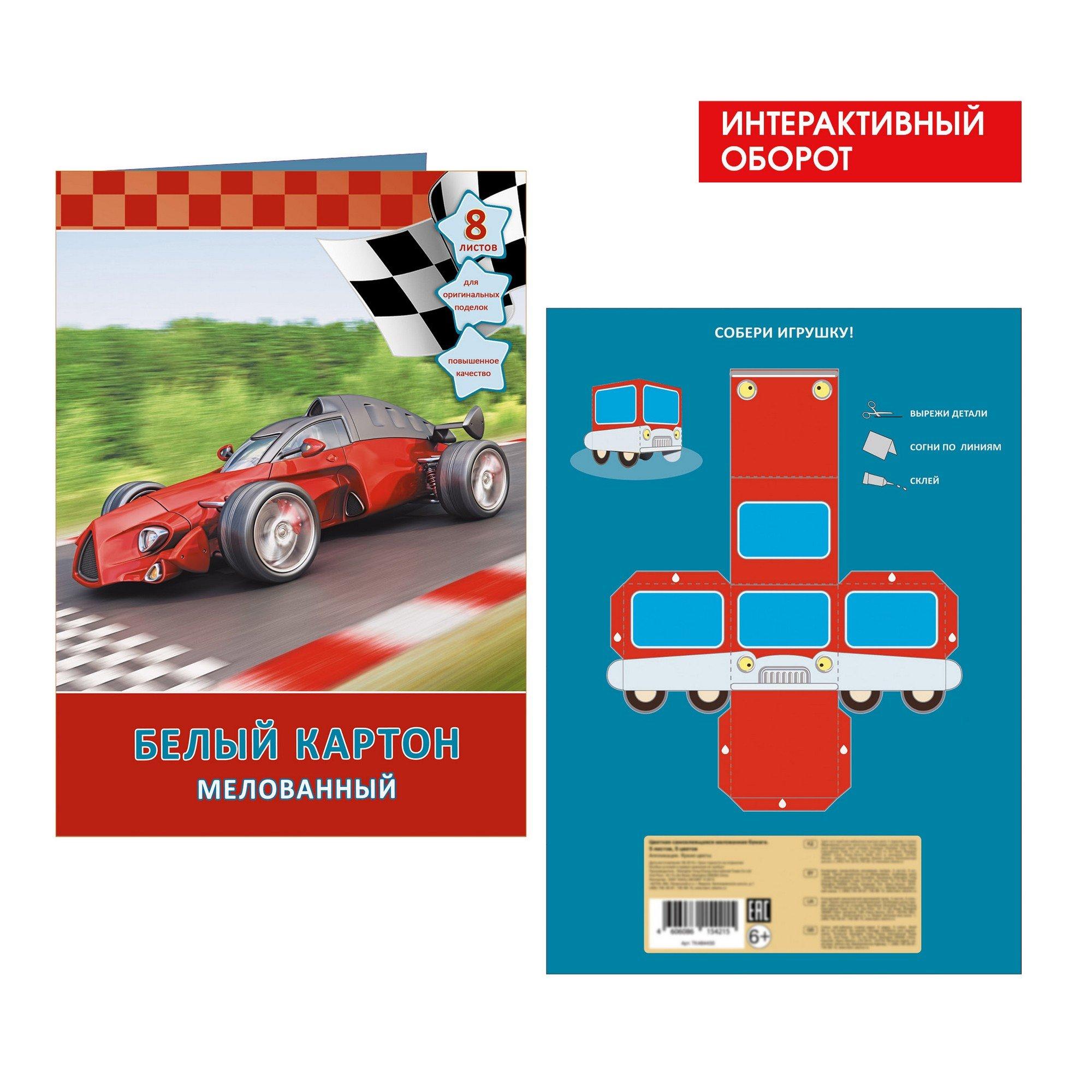 Гоночная машина bondibon сборная 3d модель гоночная машина
