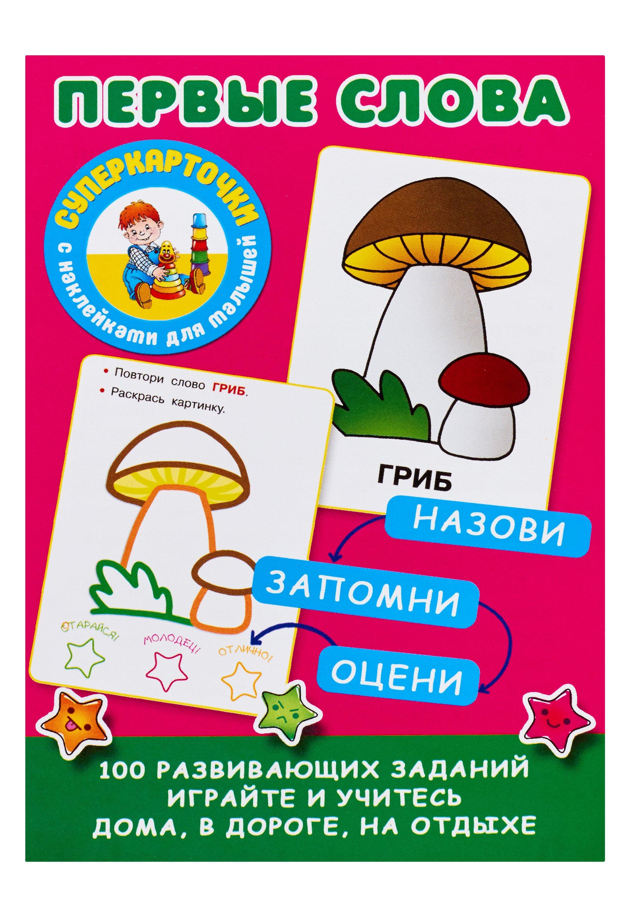 Двинина Людмила Владимировна, Малышкина Мария Викторовна Первые слова