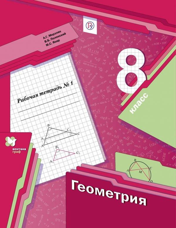 Мерзляк А.Г., Полонский В.Б., Якир М.С. Геометрия. 8класс. Рабочая тетрадь №1. а г мерзляк в б полонский м с якир геометрия 8класс рабочая тетрадь 2
