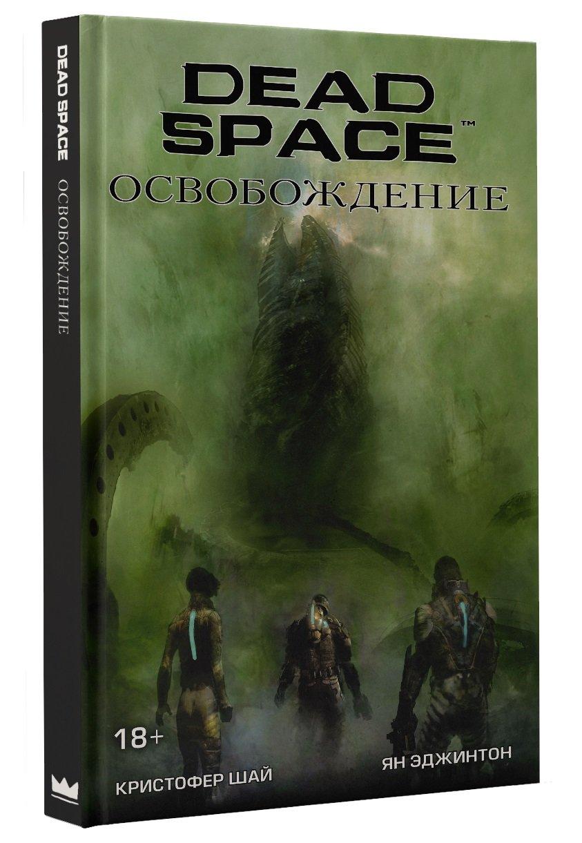 Zakazat.ru: Dead Space: Освобождение. Эджинтон Ян, Шай Кристофер