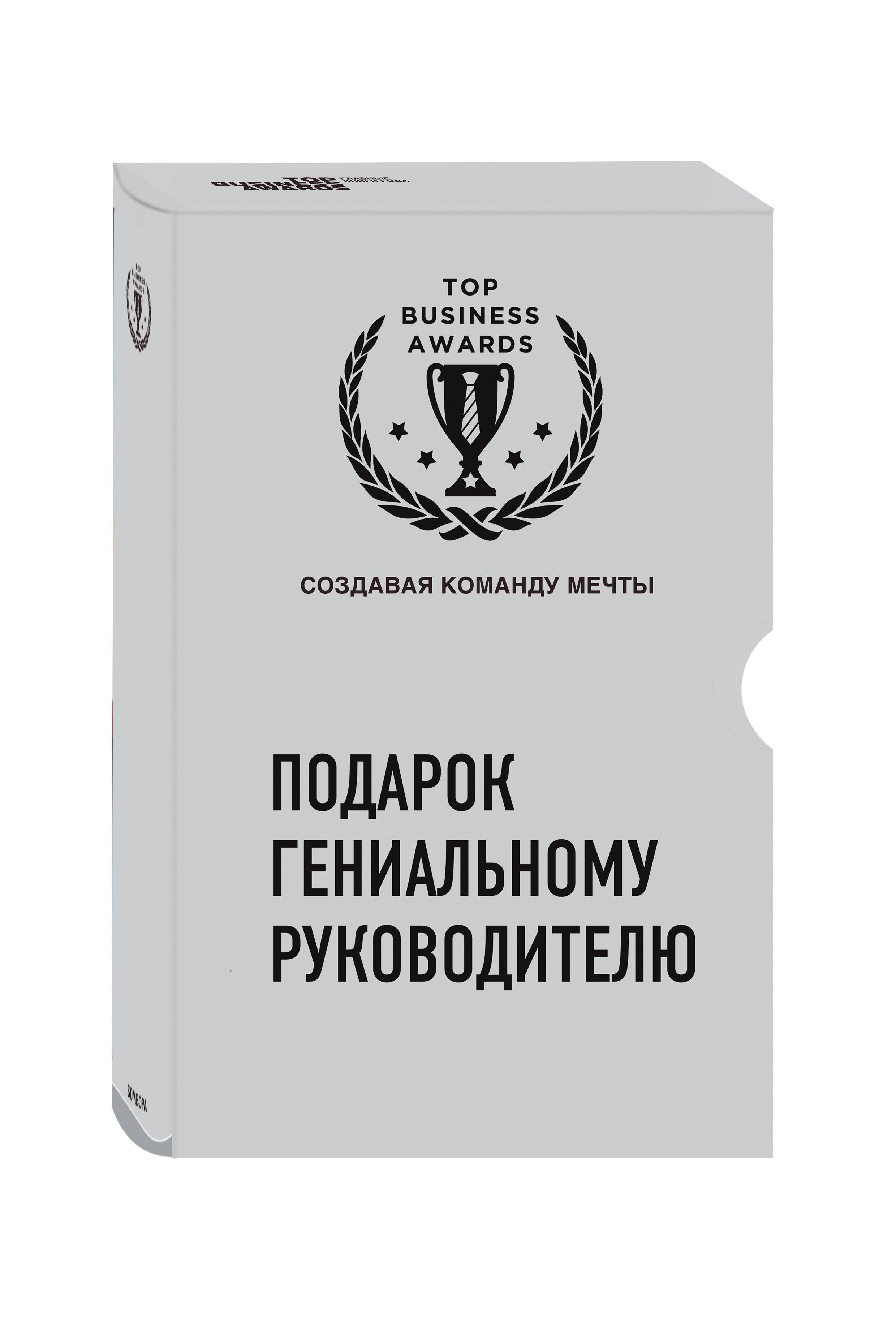 Подарок гениальному руководителю (Создавая команду мечты) (2 книги)