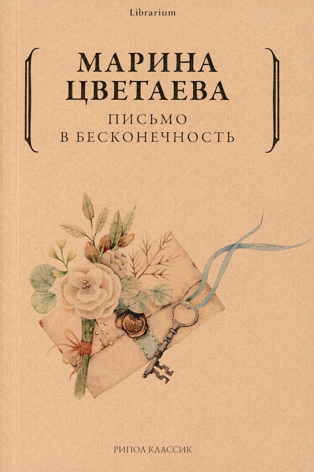 Цветаева Марина Ивановна Письмо в бесконечность