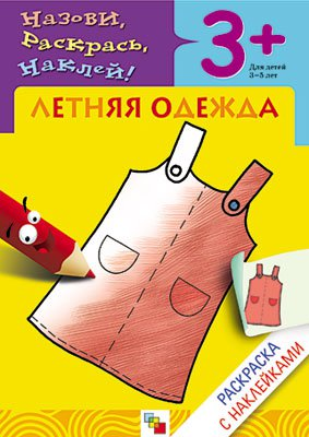 Мигунова Наталья Алексеевна Раскраска с наклейками. Летняя одежда.