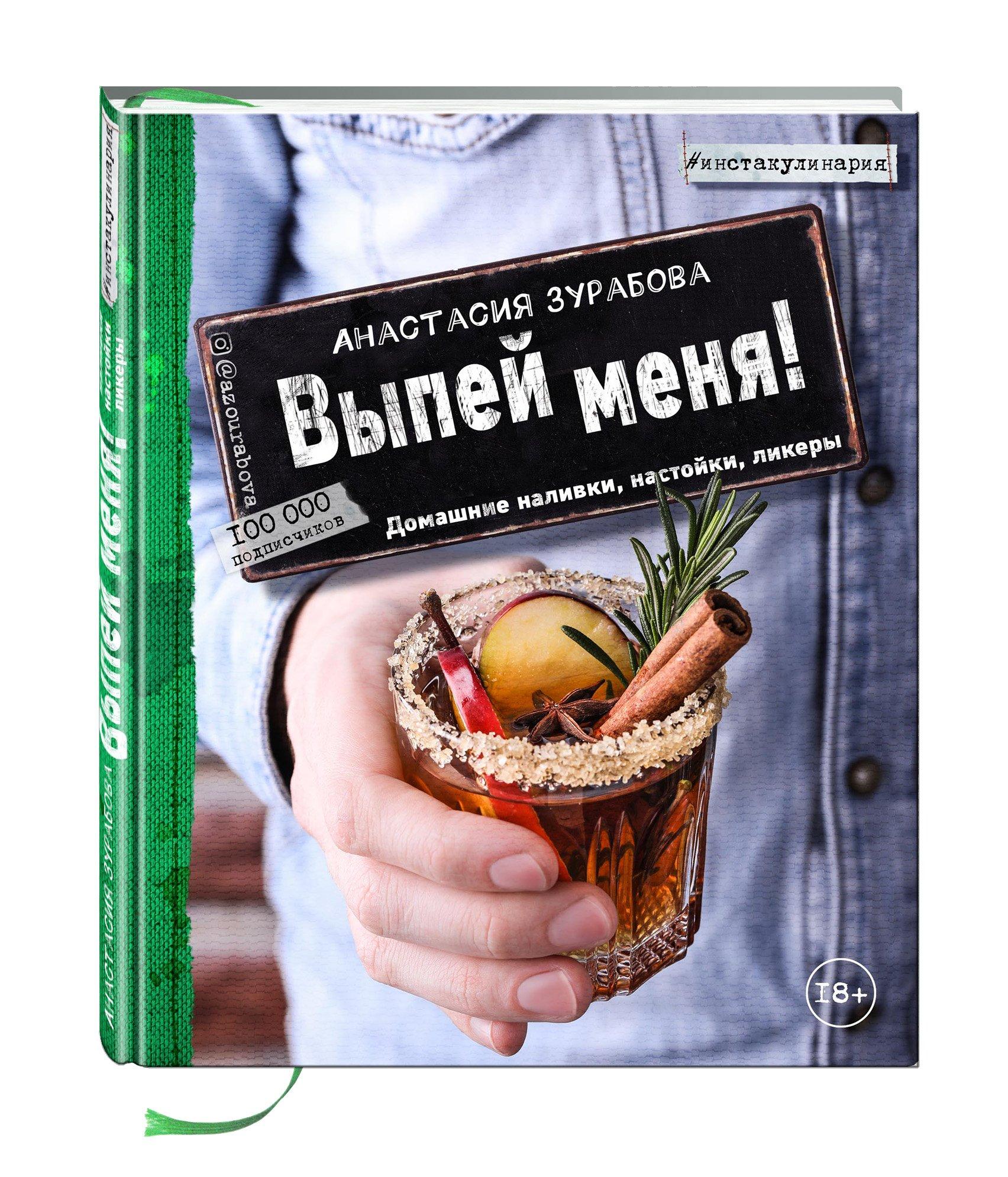 Зурабова Анастасия Михайловна Выпей меня! Домашние наливки, настойки, ликеры