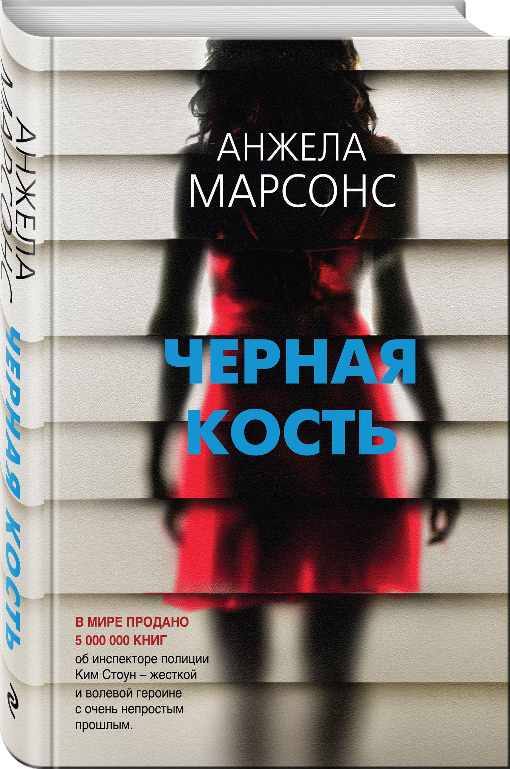 Zakazat.ru: Черная кость. Марсонс Анжела