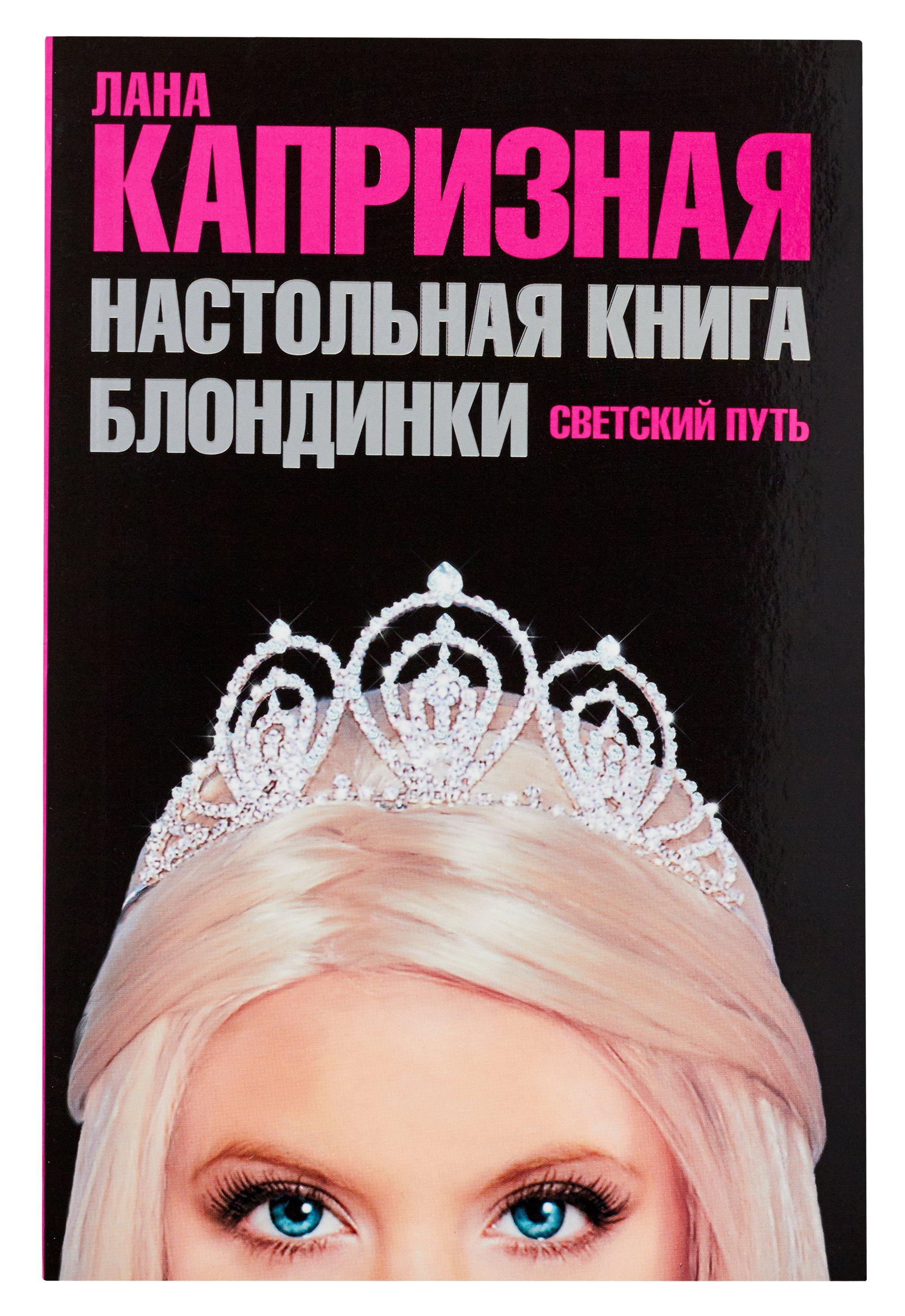 Капризная Лана Настольная книга блондинки. Светский путь блондинки с чудинкой