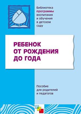 Теплюк С. Н. ПР Ребенок от рождения до года. Пособие для родителей и педагогов.