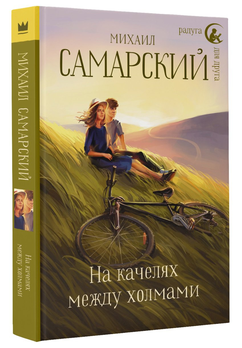 На качелях между холмами ( Самарский Михаил Александрович  )