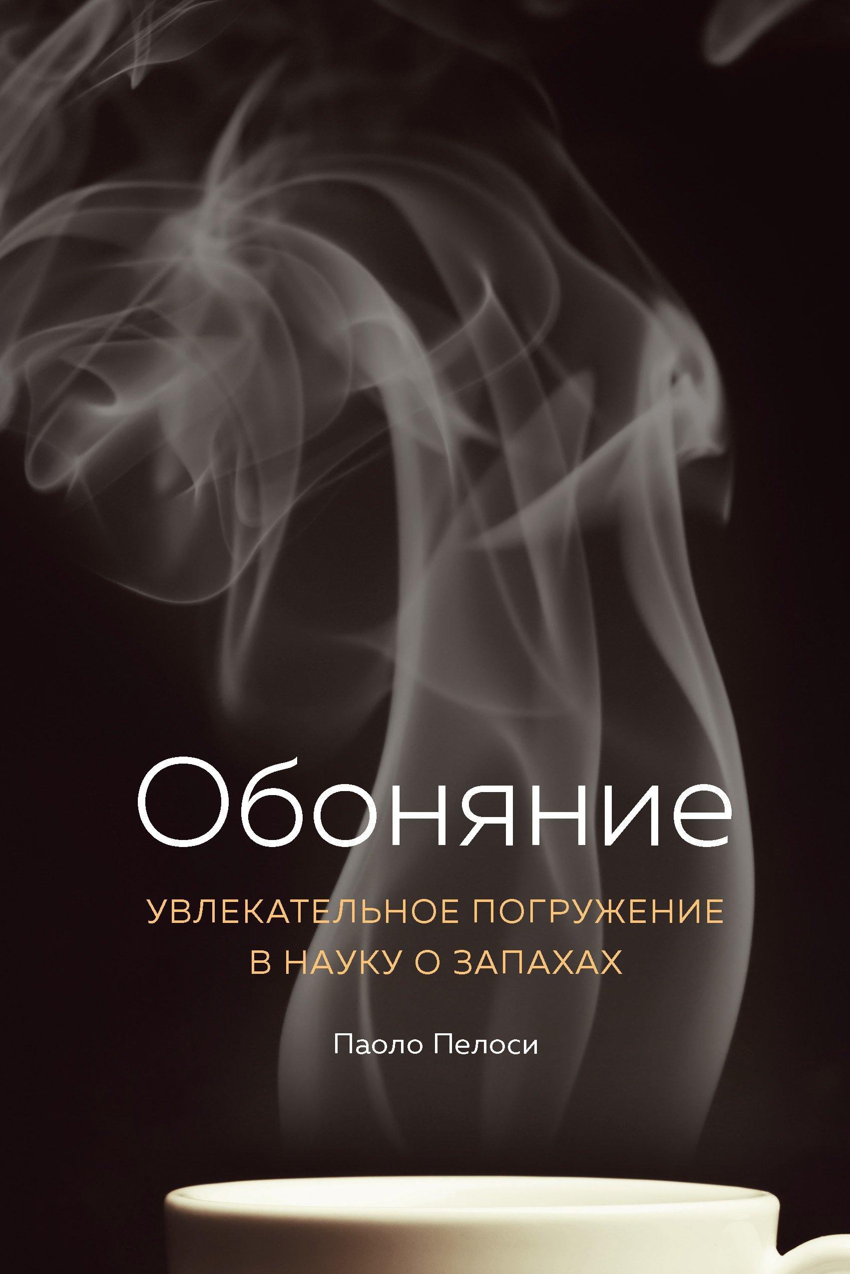 Обоняние. Увлекательное погружение в науку о запахах ( Пелоси Паоло  )