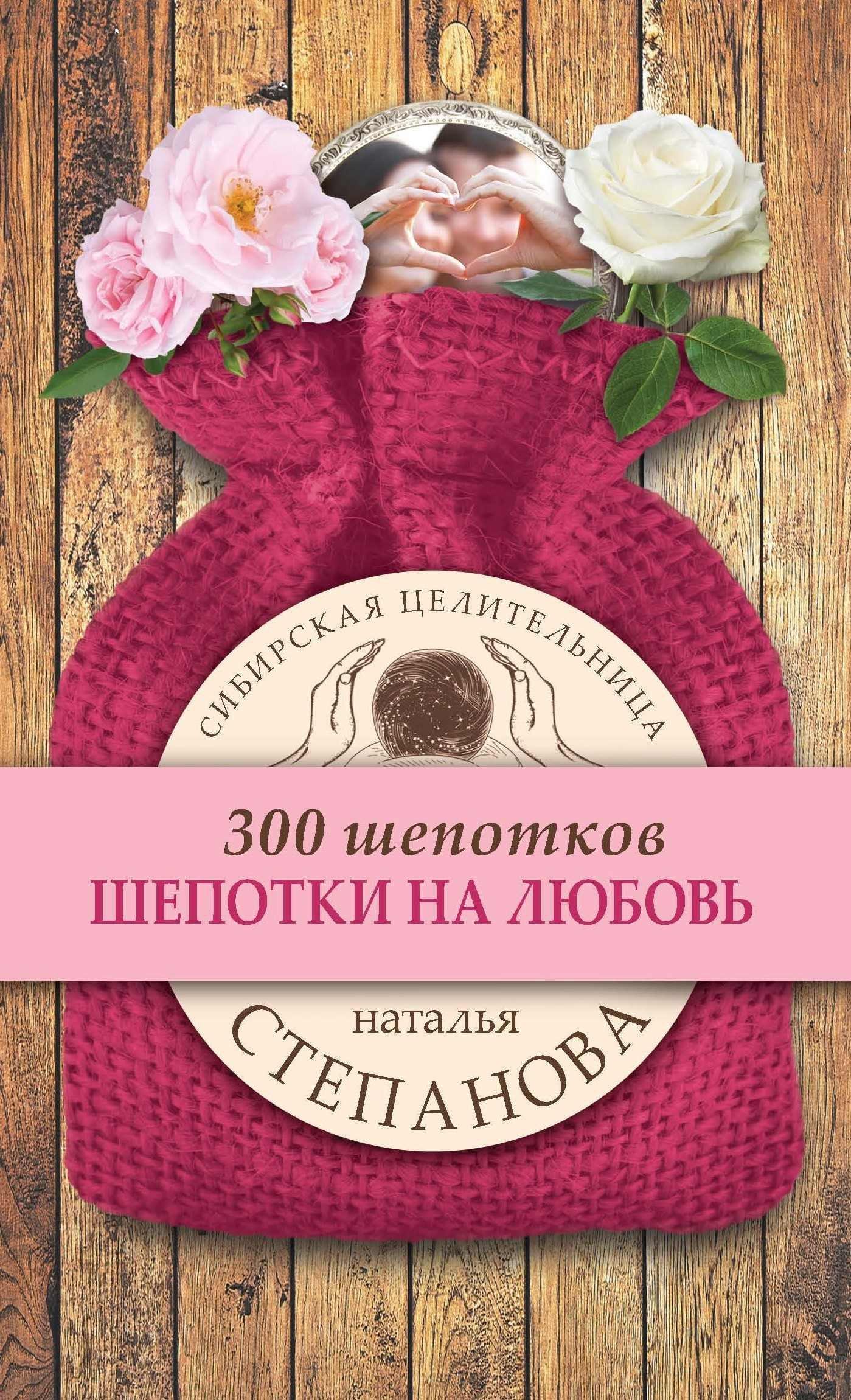 Степанова Наталья Ивановна Шепотки на любовь степанова н шепотки на любовь