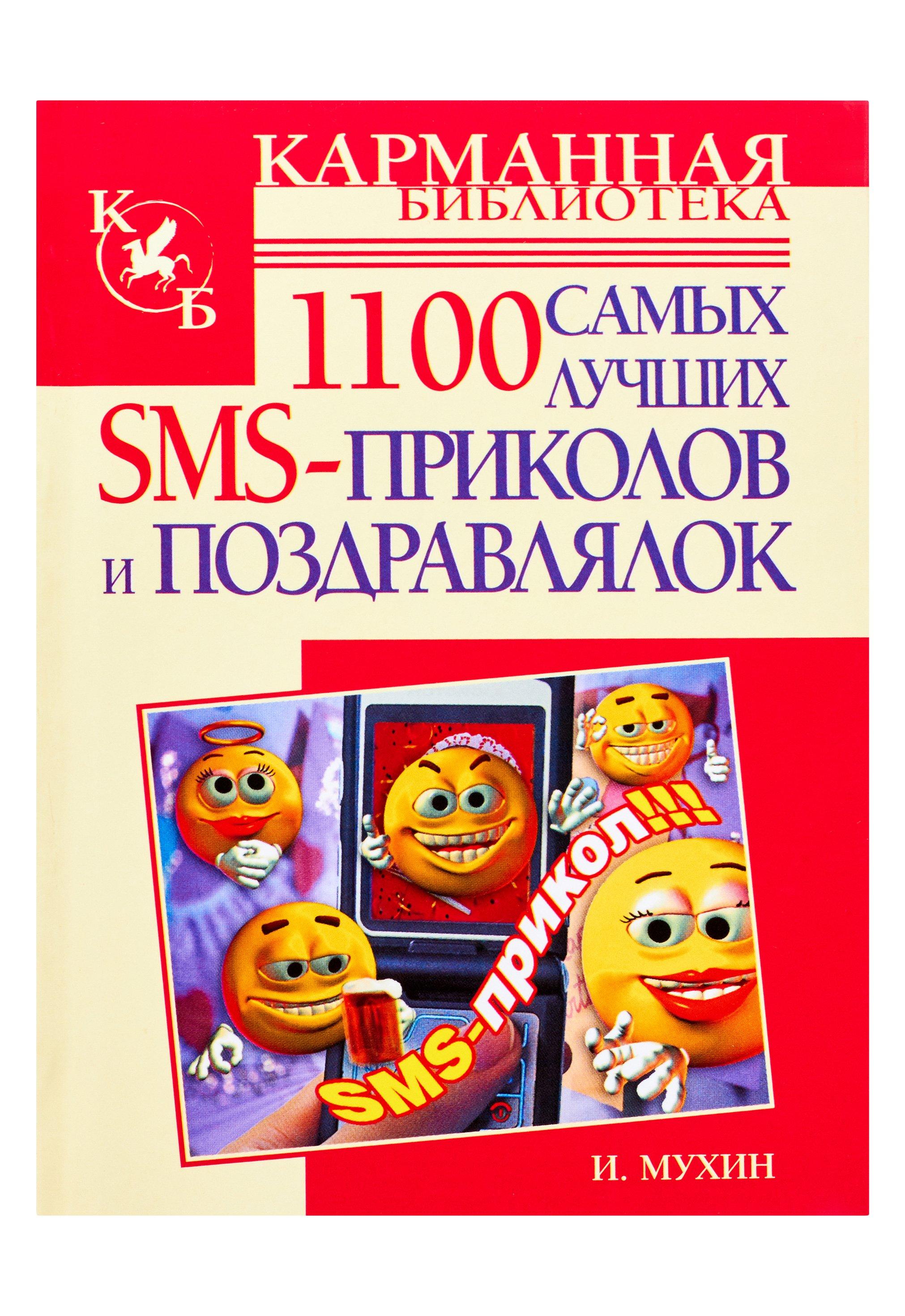 Мухин Игорь Георгиевич 1100 самых лучших SMS-приколов и поздравлялок