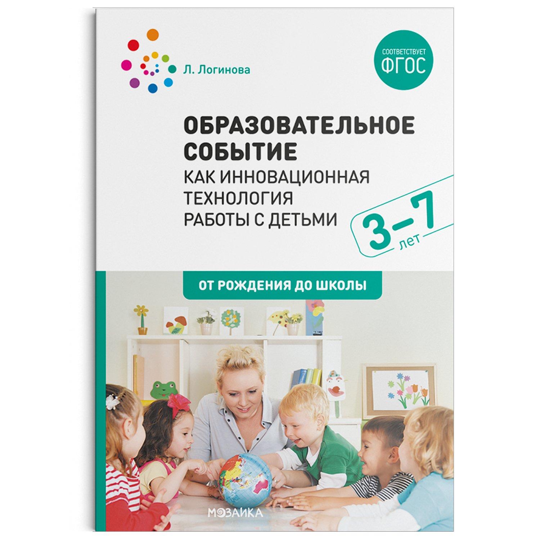 Образовательное событие как инновационная технология работы с детьми 3-7 лет ( Логинова Л. .  )