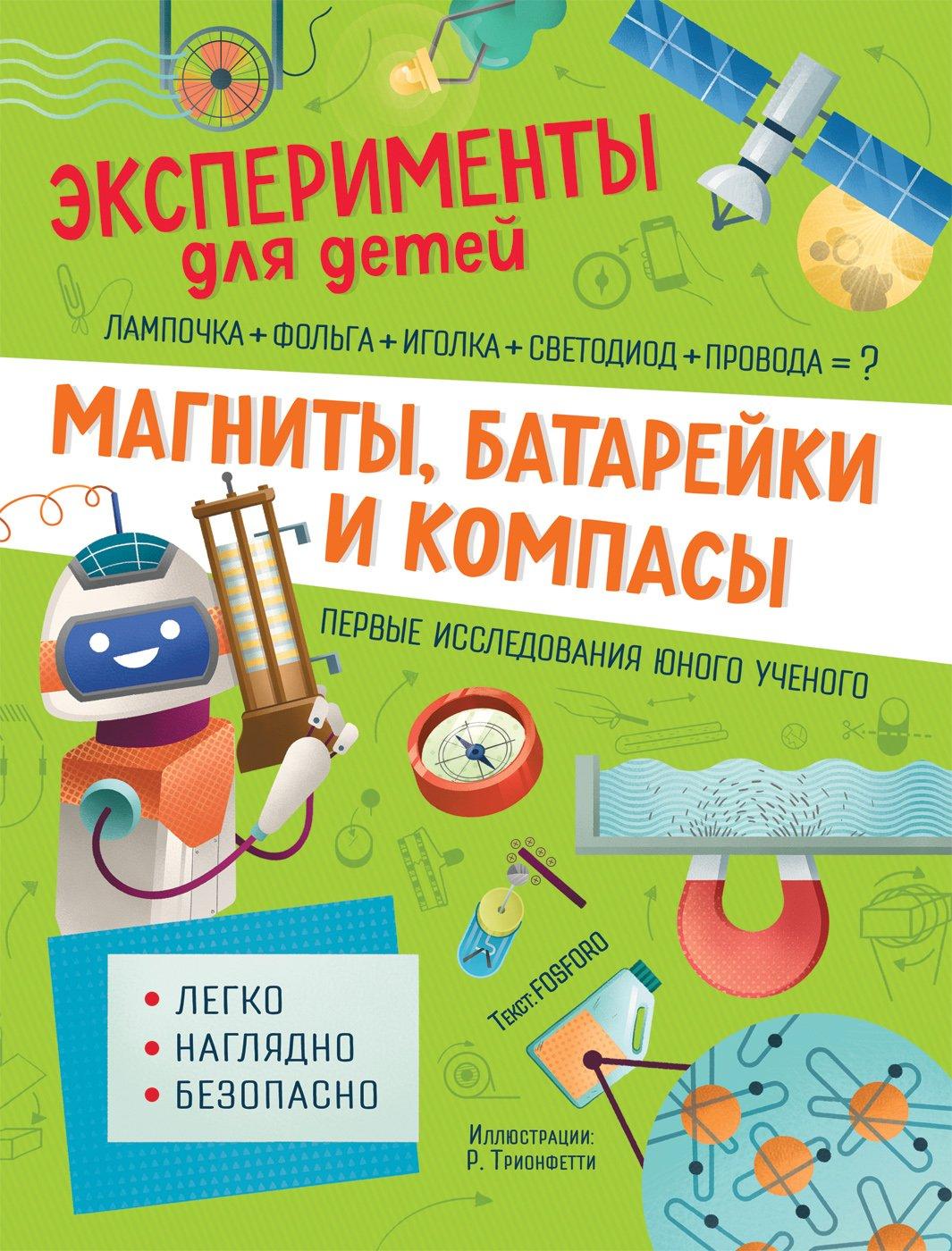 Кривеллини М., Бараттини В., Горини Ф. Магниты, батарейки и компасы