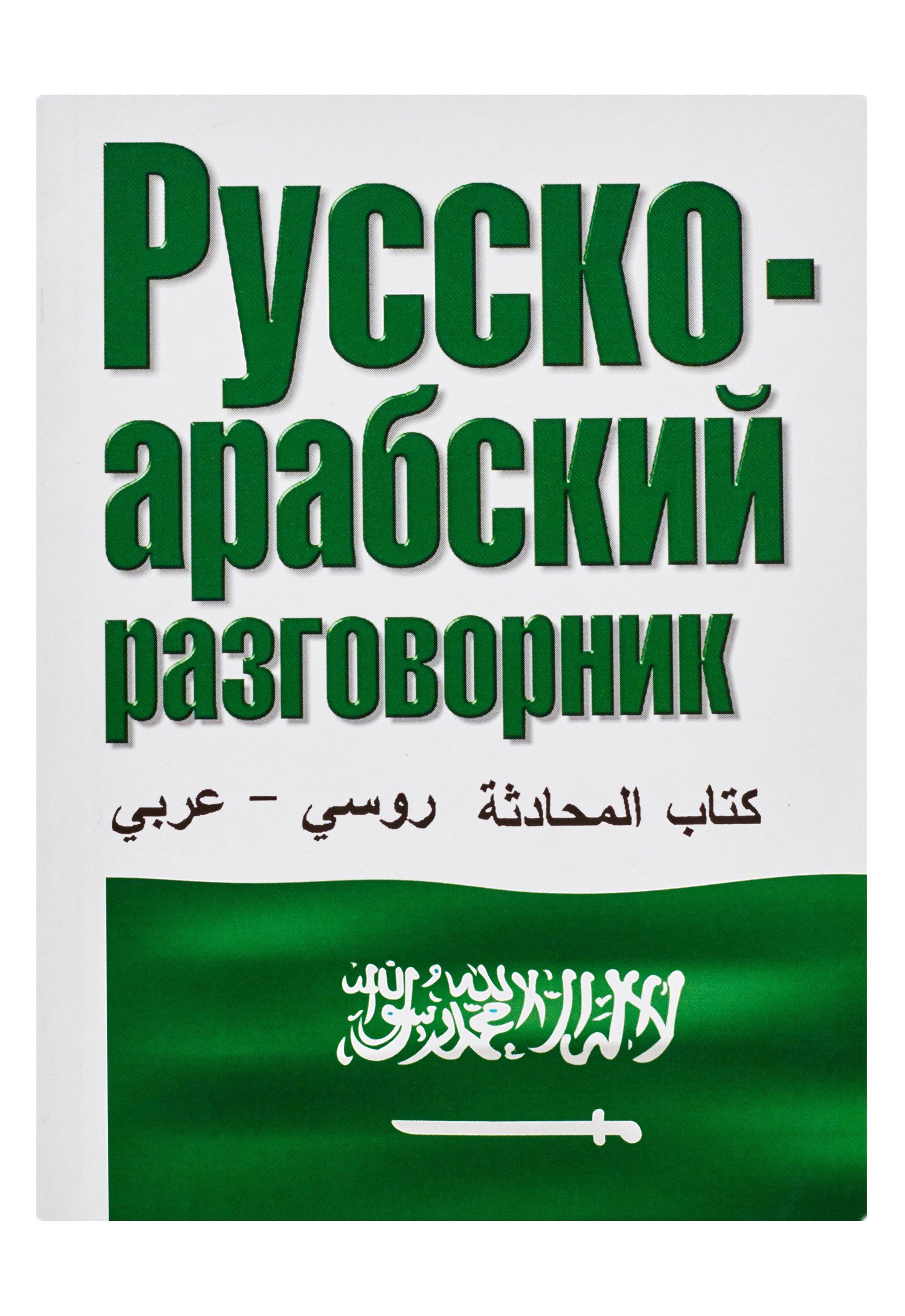 Лазарева Елена Ивановна Русско-арабский разговорник
