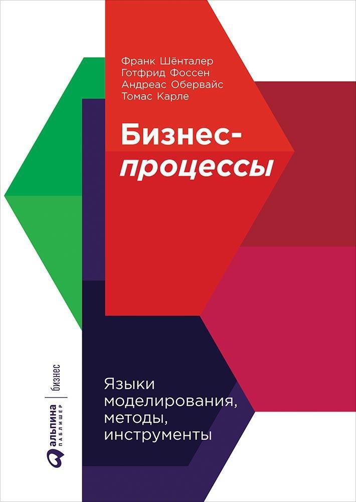 Шёнталер Ф.,Фоссен Г.,Обервайс А.,Карле Т. Бизнес-процессы: Языки моделирования, методы, инструменты
