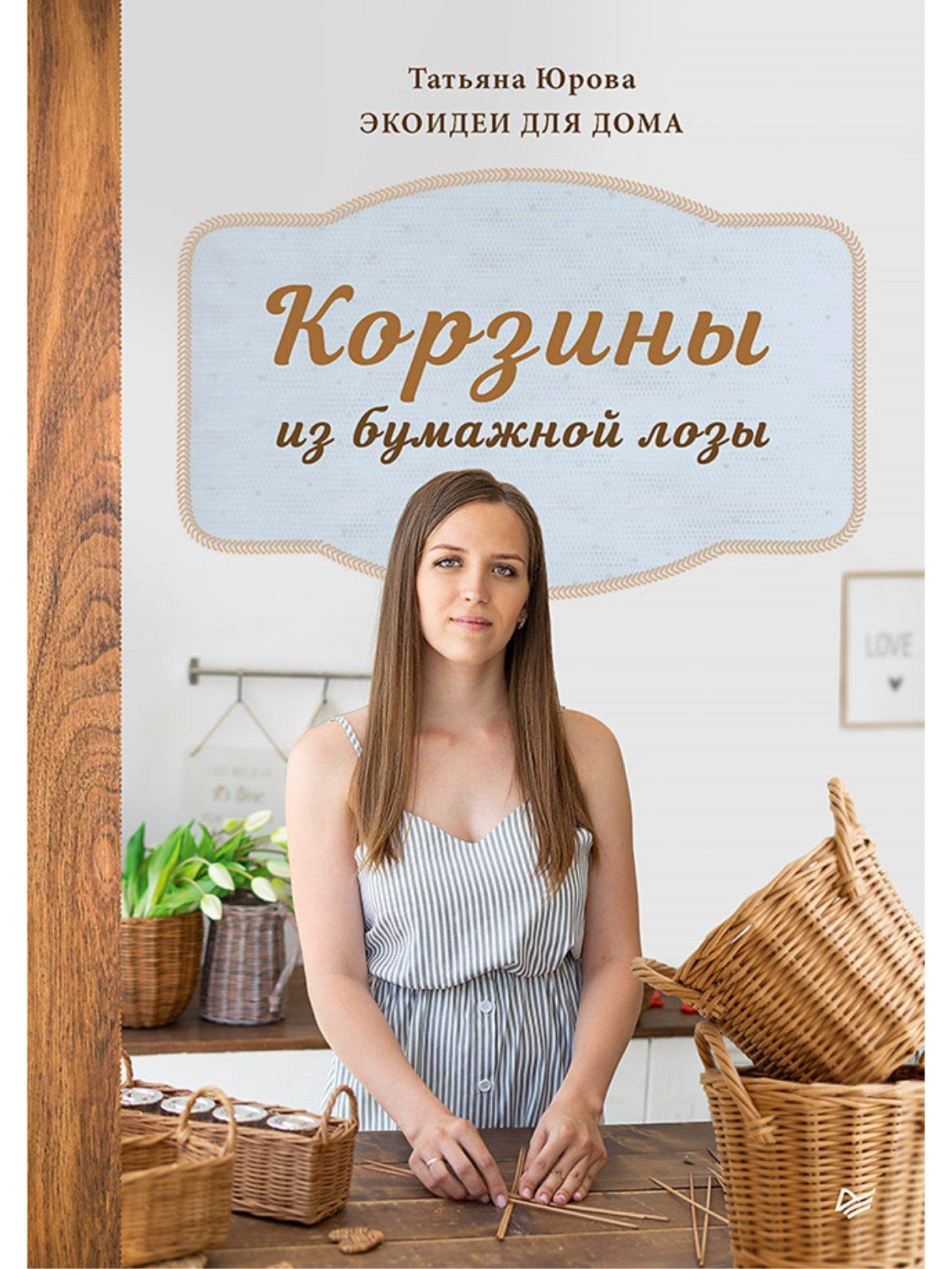Фото - Юрова Татьяна Корзины из бумажной лозы. Экоидеи для дома Мастер-классы для начинающих плетение из лозы