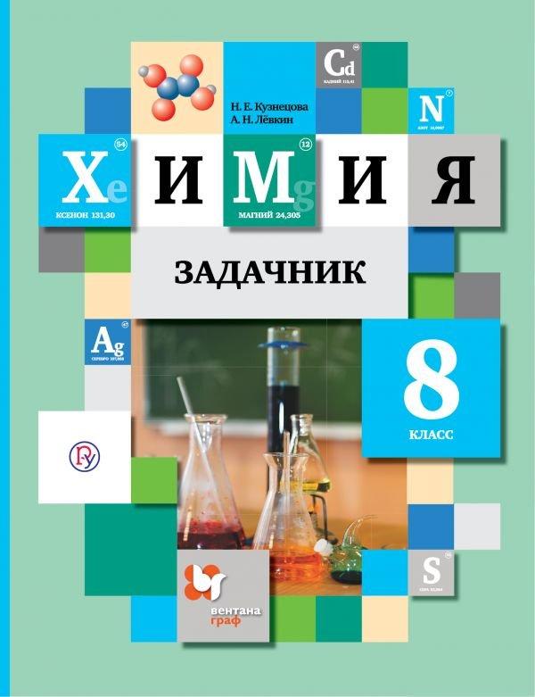 цены Кузнецова Н.Е., Левкин А.Н. Химия. 8класс. Задачник.