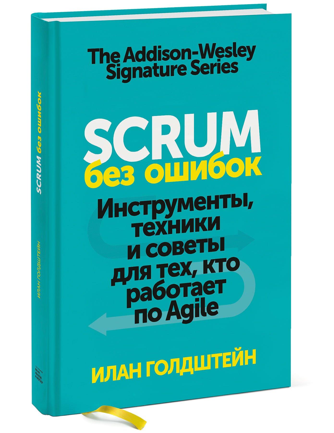 Илан Голдштейн Scrum без ошибок. Инструменты, техники и советы для тех, кто работает по Agile scrum