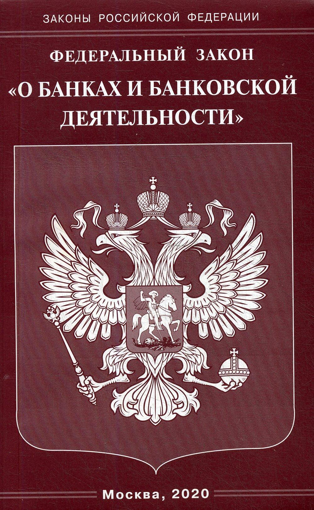 """ФЗ """"О банках и банковской деятельности"""""""
