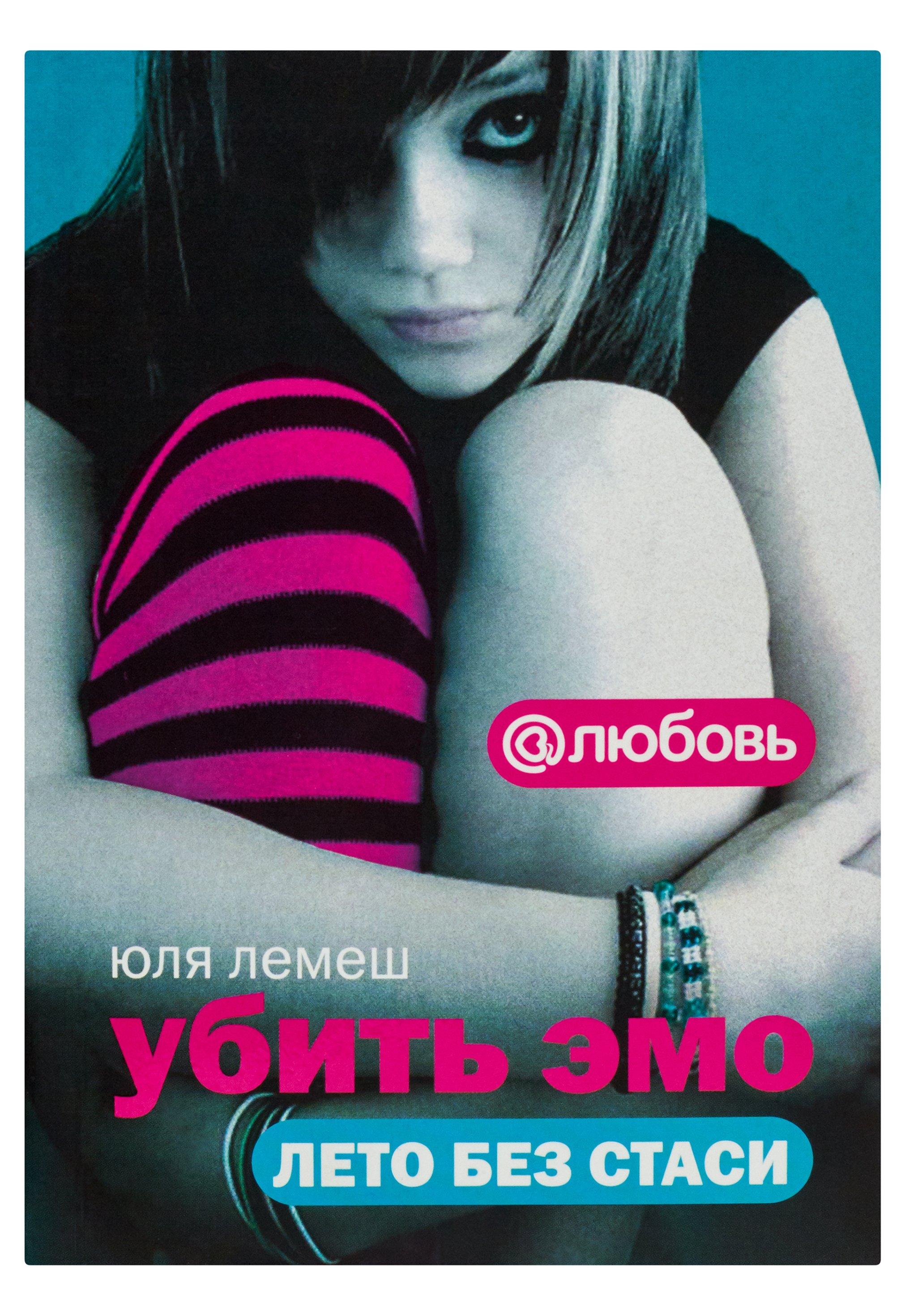 цена на Лемеш Юлия Борисовна Убить эмо. Лето без Стаси