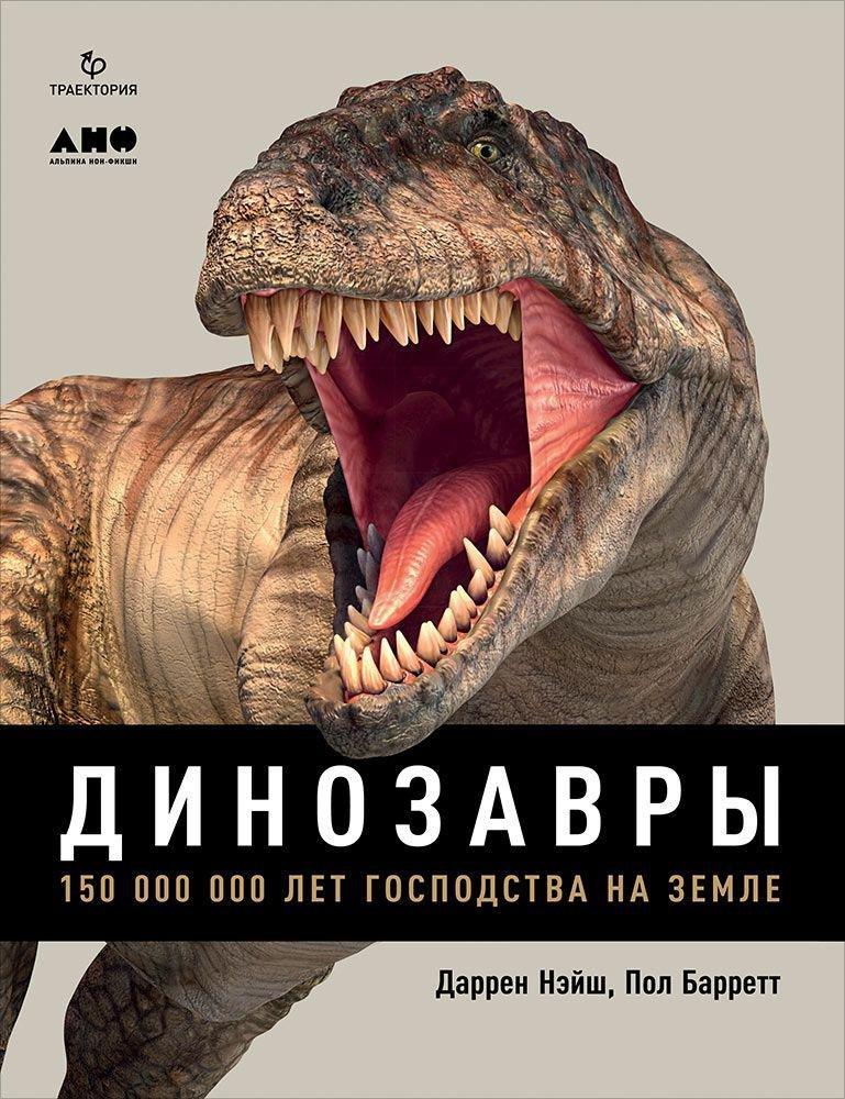 Найш Д.,Баррет П. Динозавры. 150 000 000 лет господства на Земле даррен нэйш динозавры 150 000 000 лет господства на земле