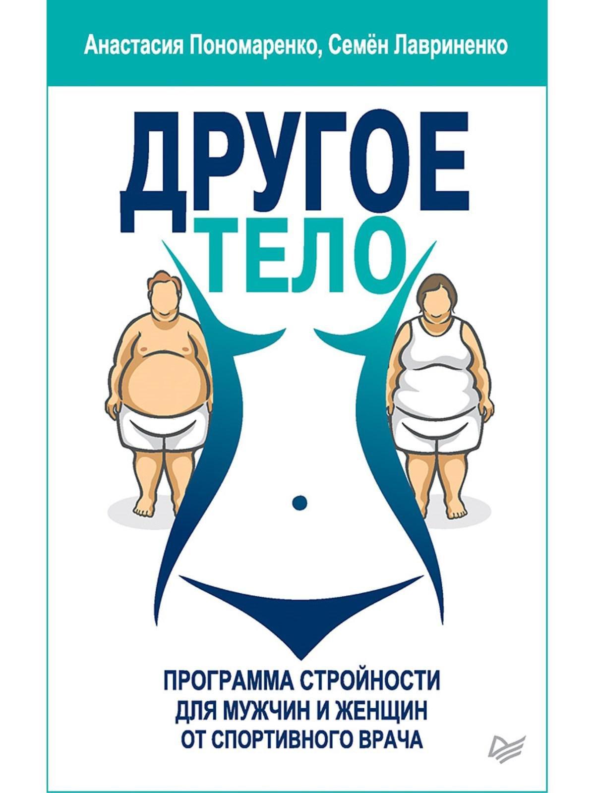 Пономаренко А Другое тело. Программа стройности для мужчин и женщин от спортивного врача