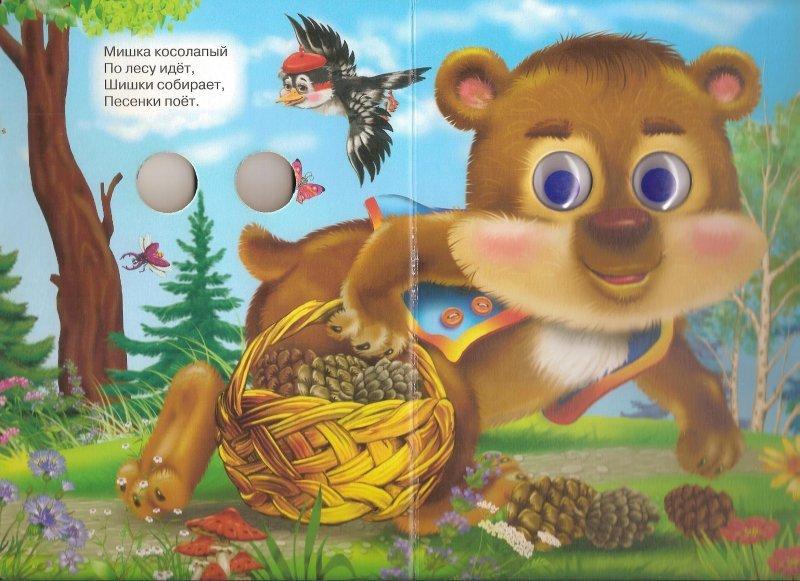 Картинки про мишку косолапого