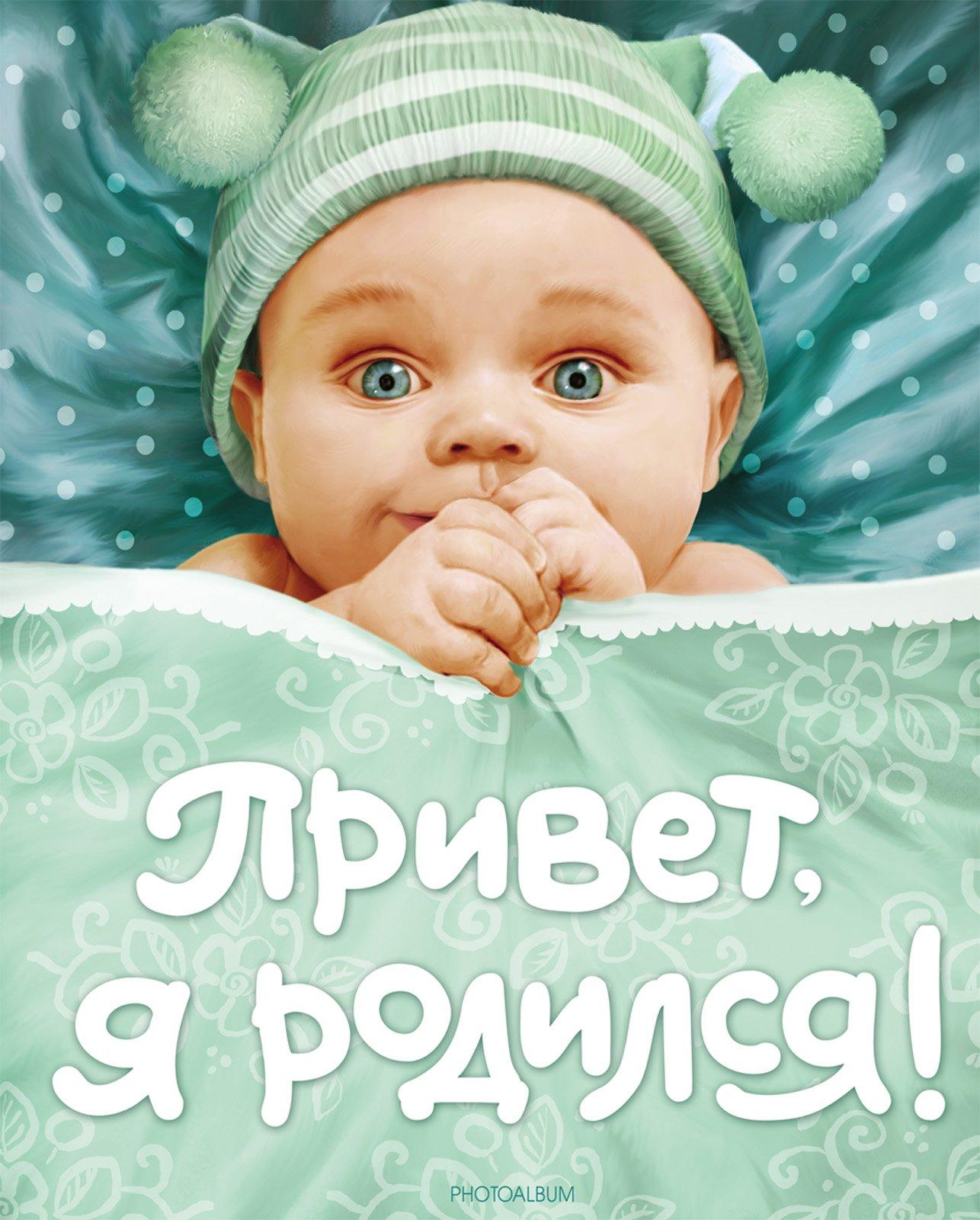 Фото - Привет, я родился! (новый) привет я родилась новая