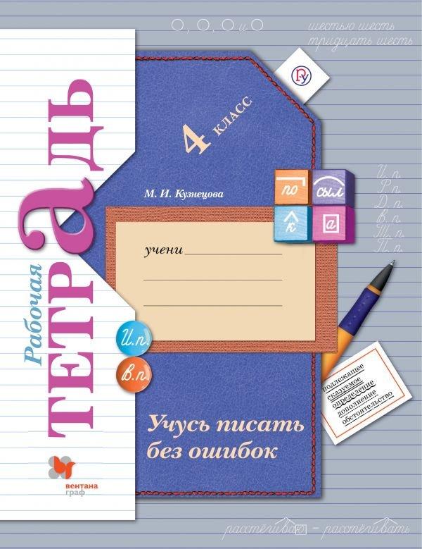 Кузнецова М.И. Учусь писать без ошибок. 4класс. Рабочая тетрадь. стоимость