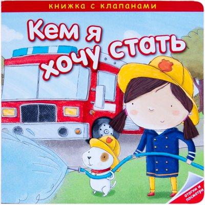Фото - Романова Мария Кем я хочу стать. Важные профессии книжки игрушки мозаика kids кем я хочу стать необычные профессии