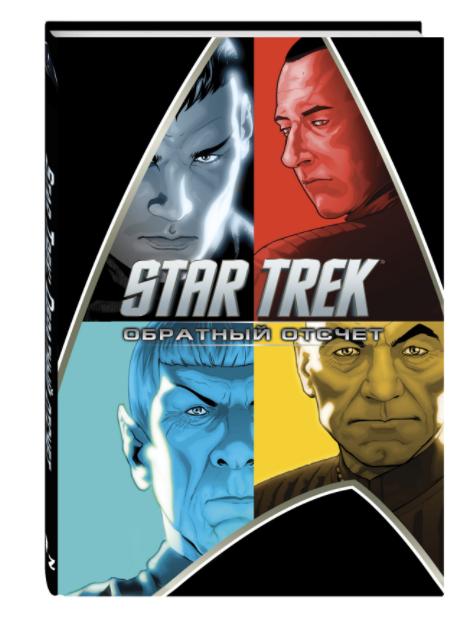 Абрамс Дж.Дж. Стартрек / Star Trek: Обратный отсчет цена и фото