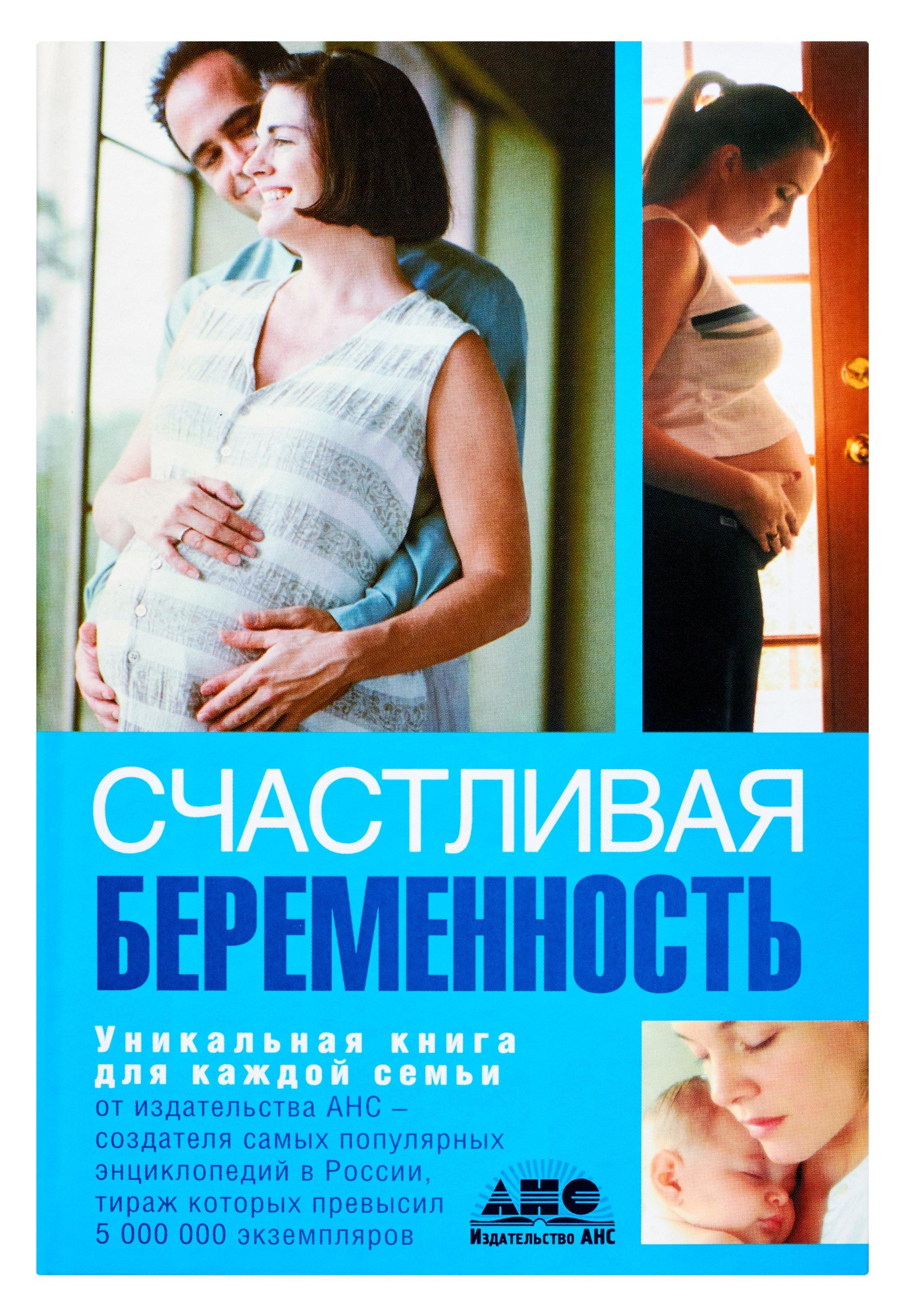 интересно Счастливая беременность книга