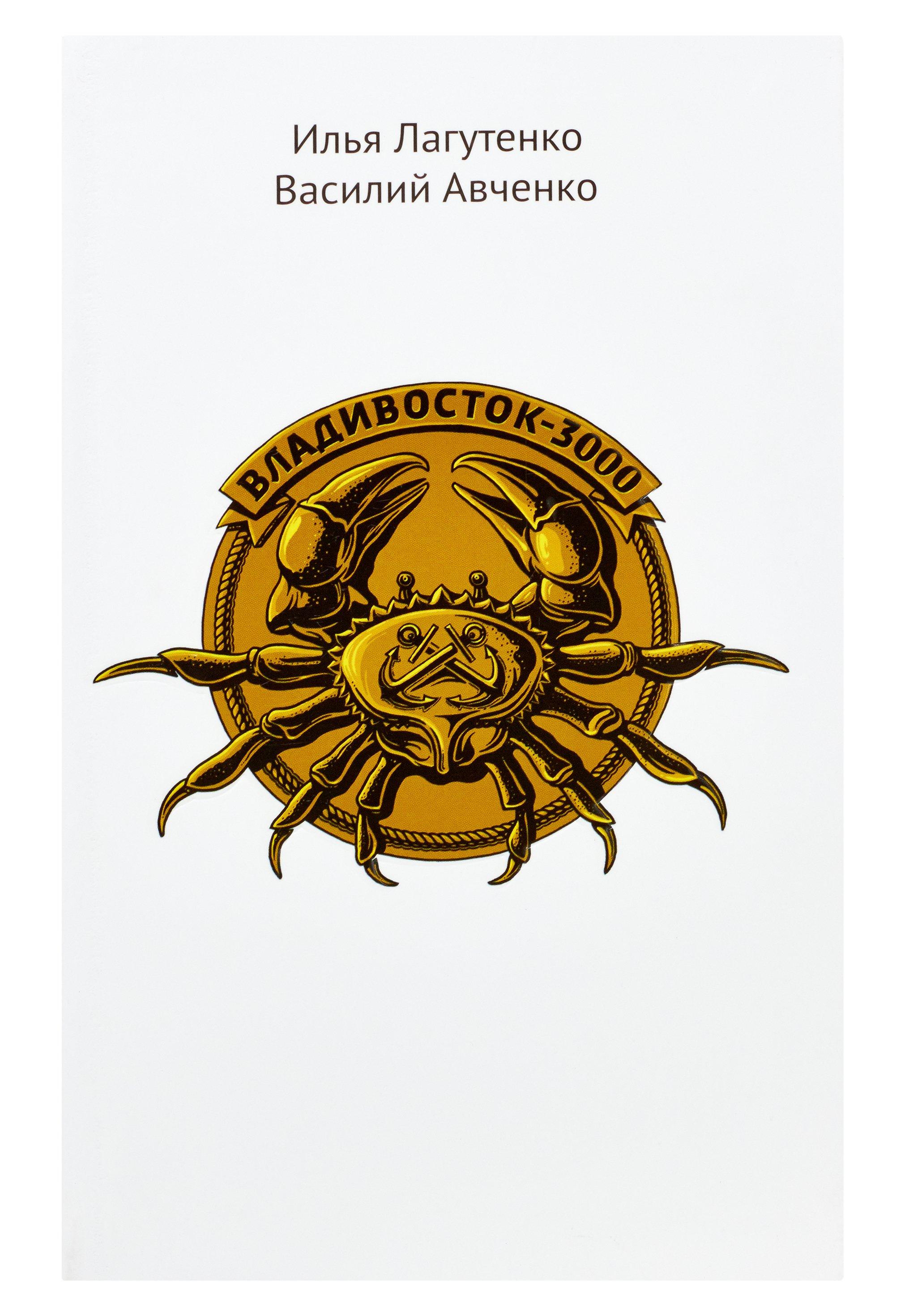 Лагутенко Илья Владивосток-3000. Киноповесть о Тихоокеанской республике (без фальшсупера)