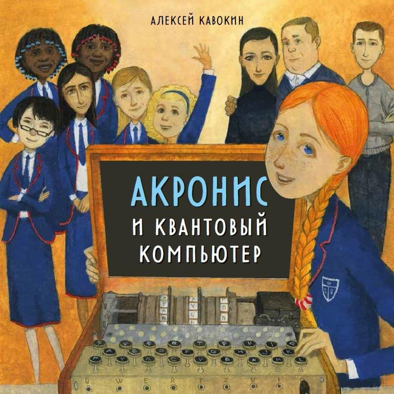 Кавокин Алексей Витальевич Акронис и квантовый компьютер компьютер
