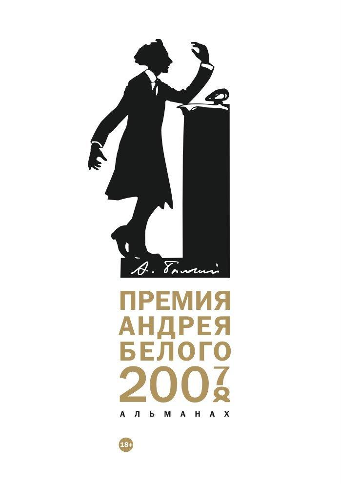 Сост. Останин Б. Премия Андрея Белого 2007-2008: альманах
