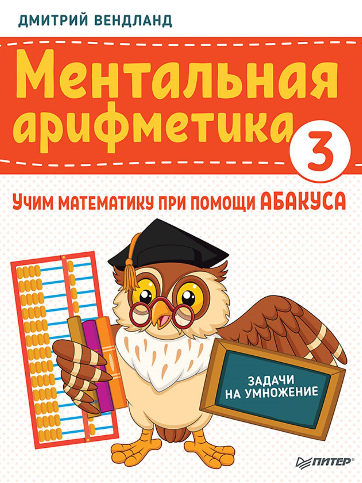 ментальная арифметика учим математику при помощи абакуса сложение и вычитание до 100 Ментальная арифметика 3: учим математику при помощи абакуса. Задачи на умножение Учим математику при помощи абакуса