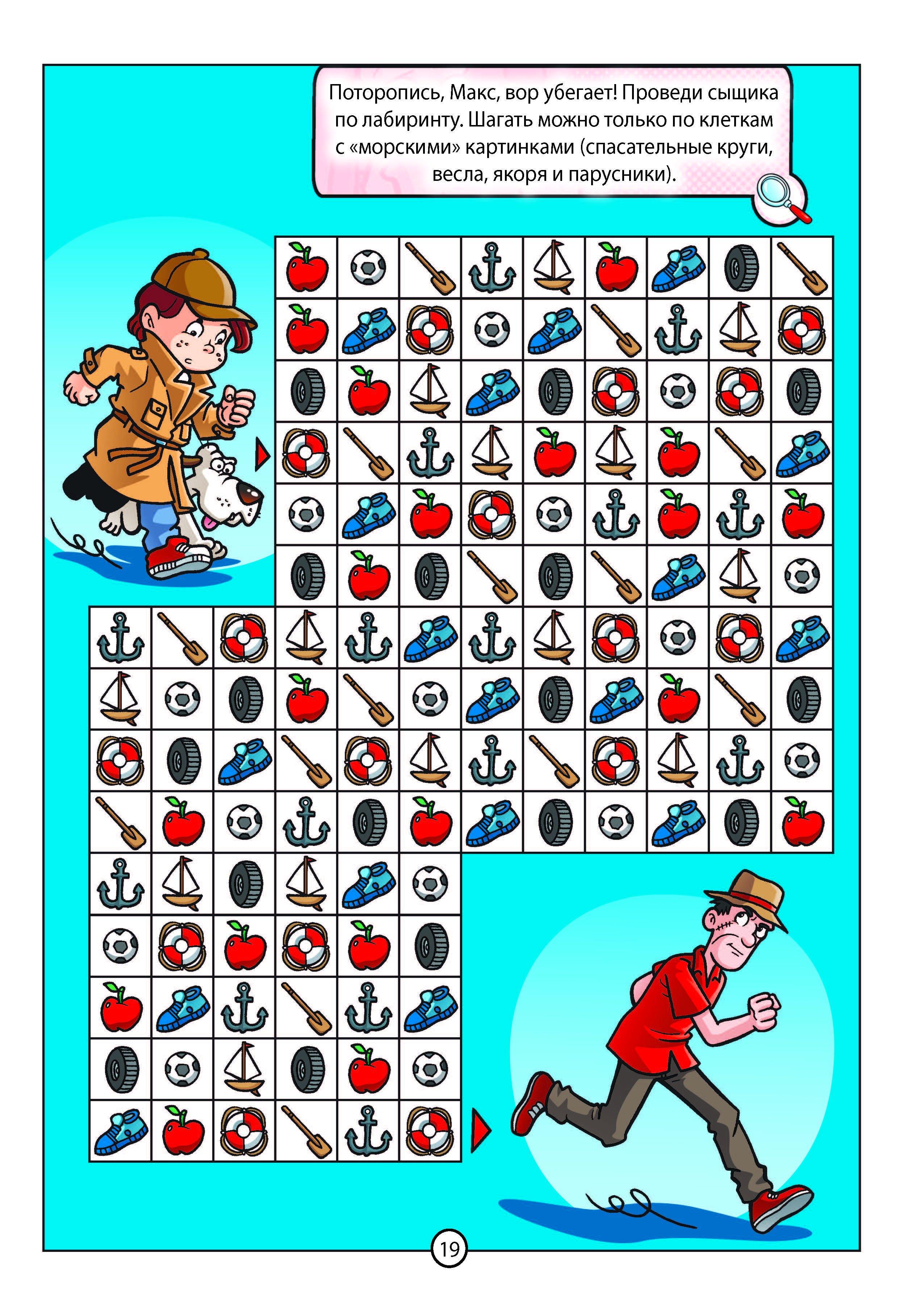 Детективные головоломки в картинках