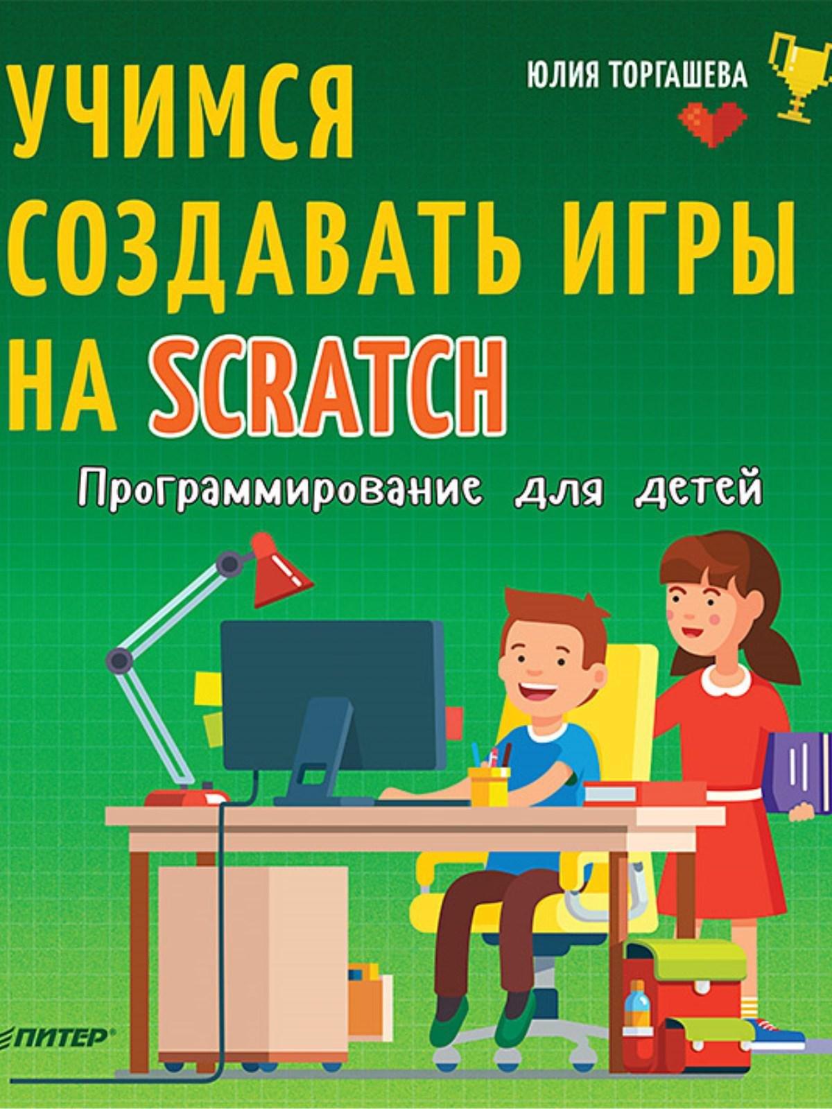 Фото - Торгашева Ю В Программирование для детей. Учимся создавать игры на Scratch уитни д программирование для детей пять самых крутых игр на html и javascript