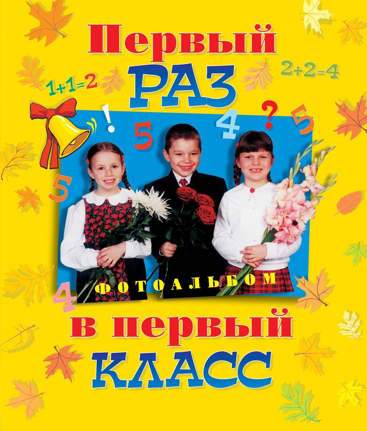 Фото - Первый раз в первый класс антон владимирович костарнов возвращение в ильбрэ