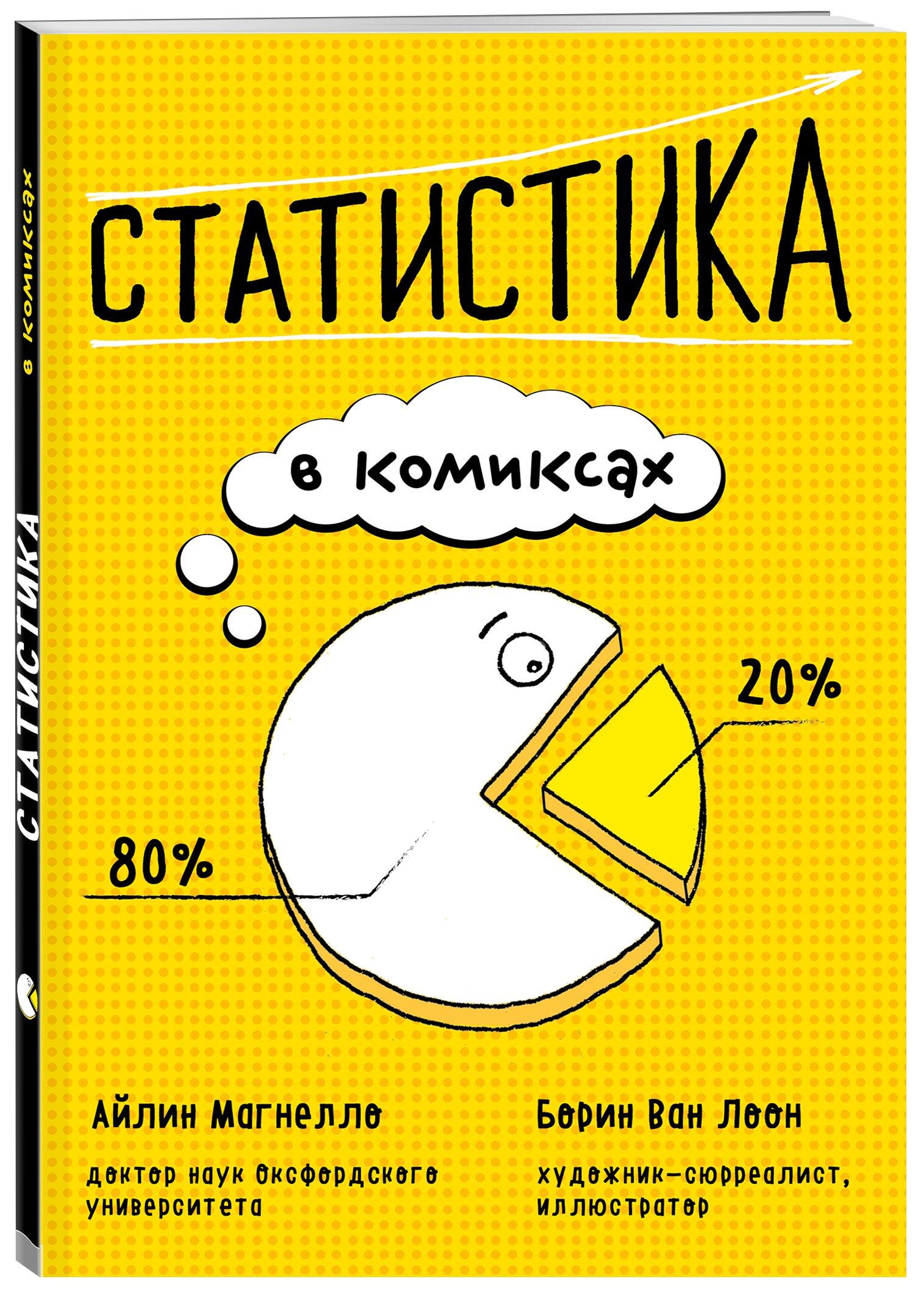 интересно Статистика в комиксах книга