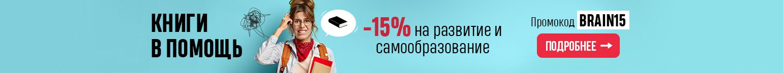 Книги в помощь: -15% на самообразование и развитие