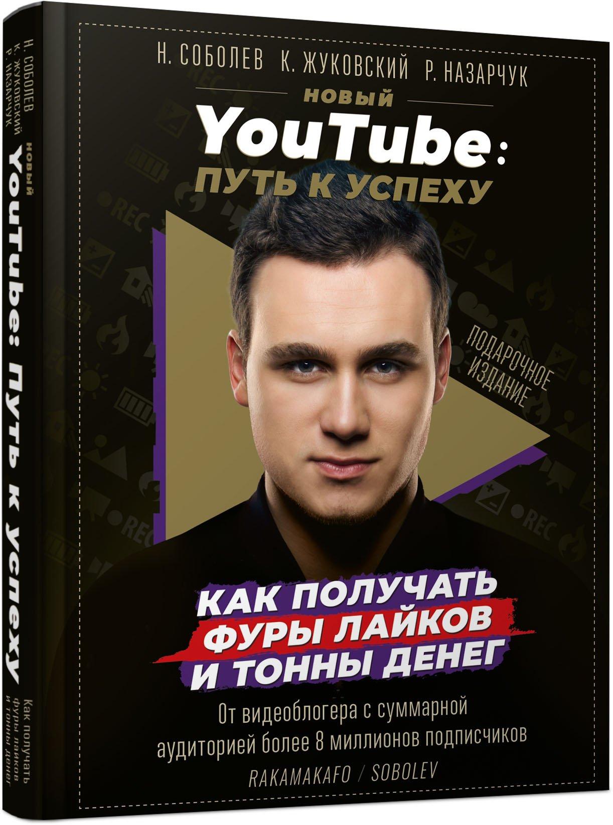 Николай Соболев Новый YouTube: путь к успеху. Как получать фуры лайков и тонны денег михаил тарасов youtube блог снуля до1000подписчиков
