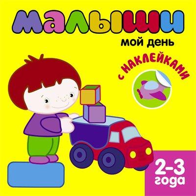 Бутенко Кристина Книжка с наклейками для самых маленьких. Мой день