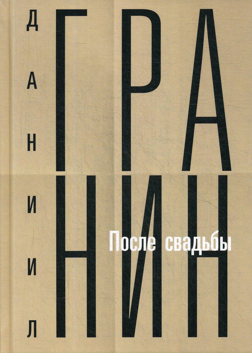 Гранин Даниил Александрович Собрание сочинений. Т. 2: После свадьбы